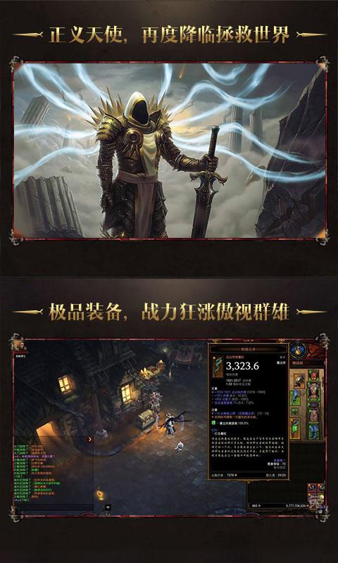 暗黑3放置版游戏截图3