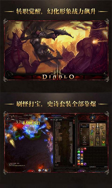 暗黑3放置版游戏截图2
