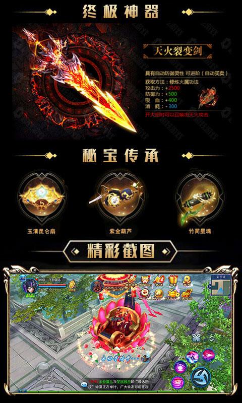 武动星耀版游戏截图5