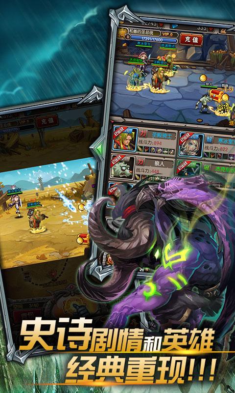 放置魔兽HD游戏截图4