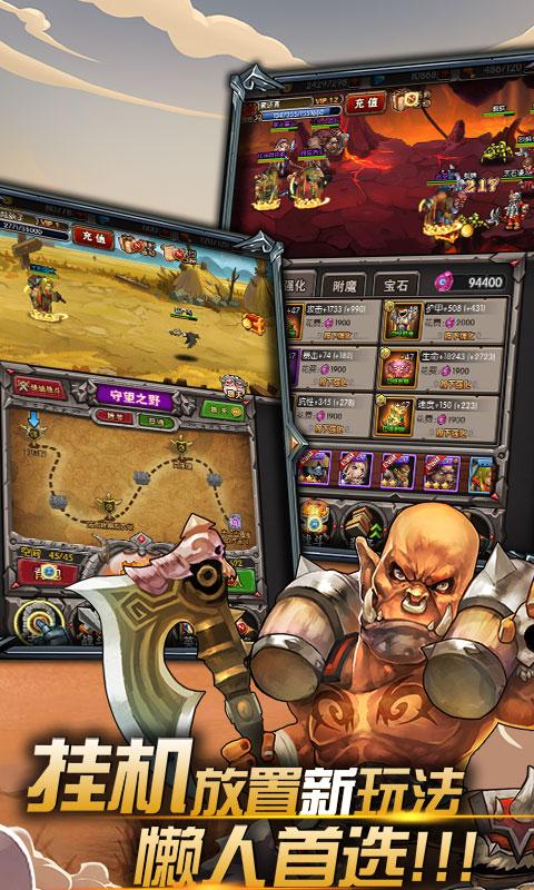放置魔兽HD游戏截图3