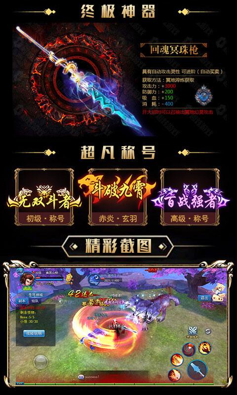 武动星耀版游戏截图4