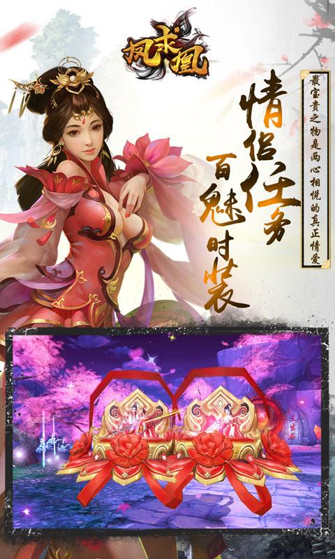 凤求凰游戏截图3