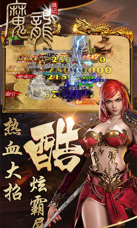 魔龙战记游戏截图4