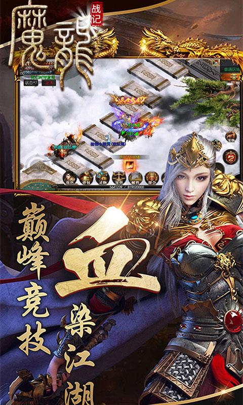 魔龙战记游戏截图5