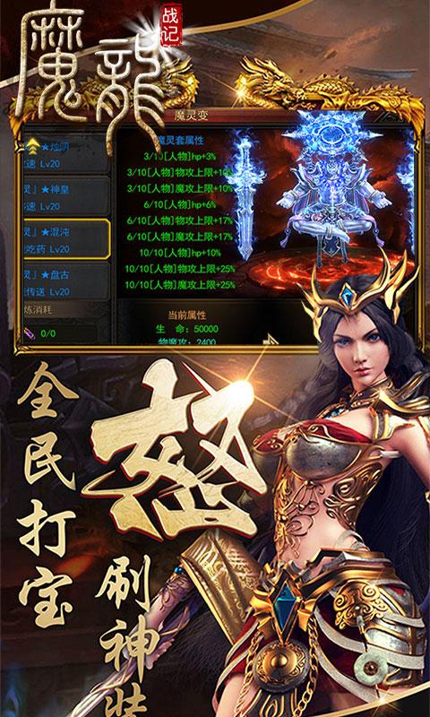 魔龙战记游戏截图3