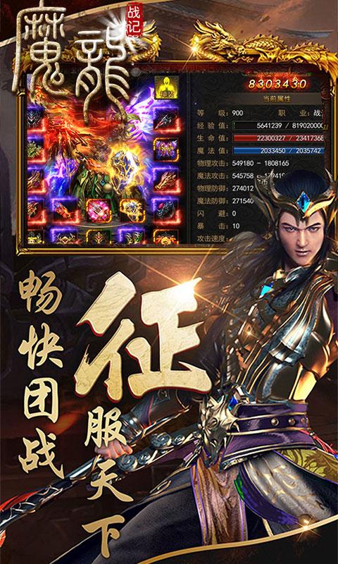 魔龙战记游戏截图1