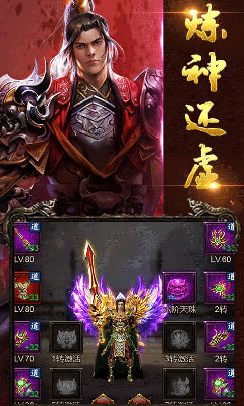 赤血皇城游戏截图3