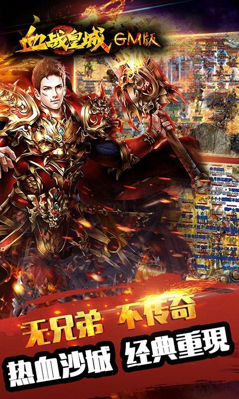 血战皇城GM版游戏截图2