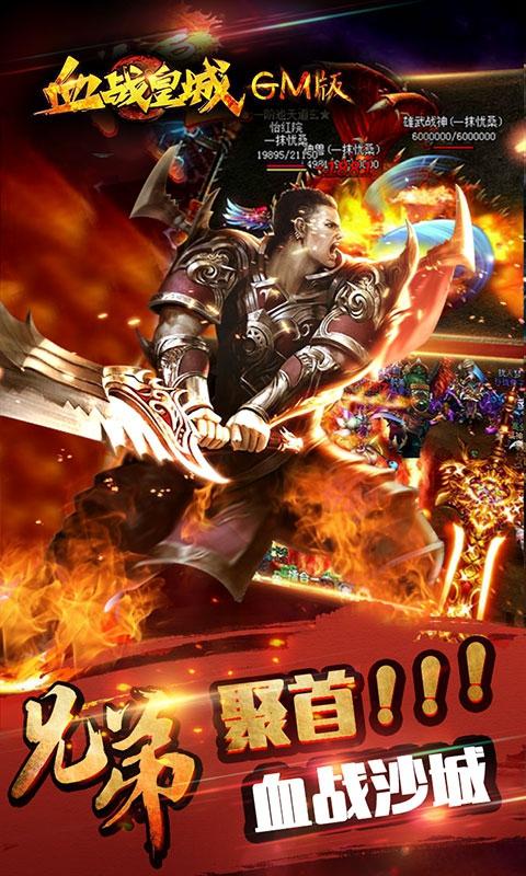 血战皇城GM版游戏截图4