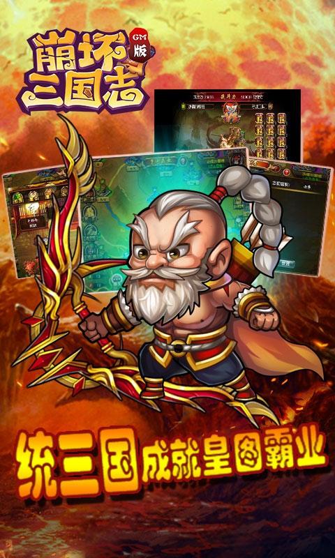 三国志GM版游戏截图4