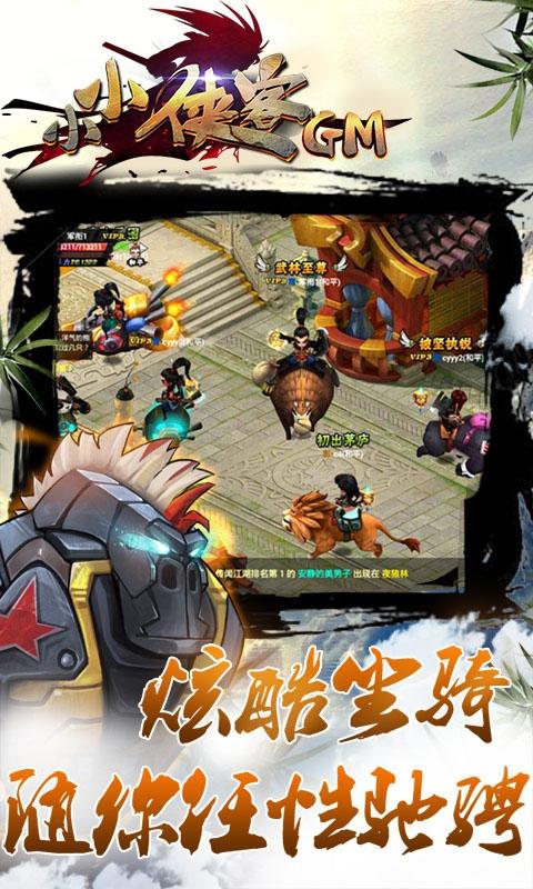 小小侠客GM版游戏截图5