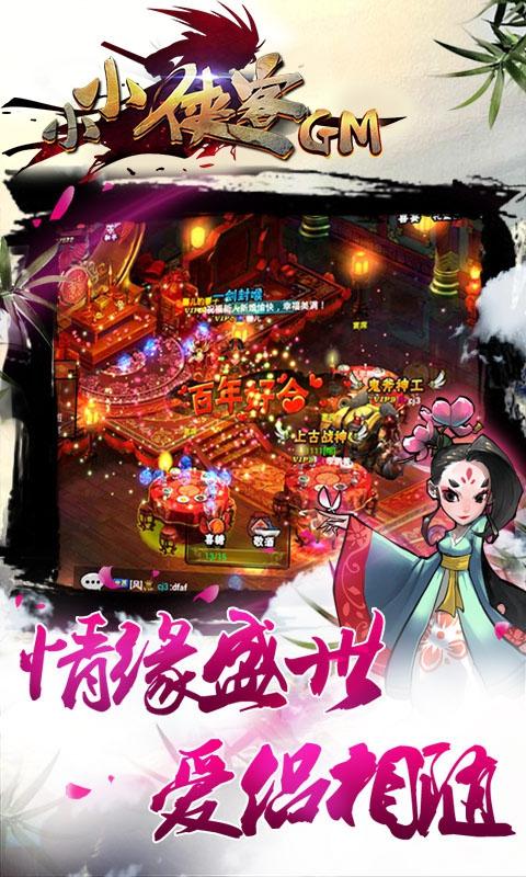 小小侠客GM版游戏截图4