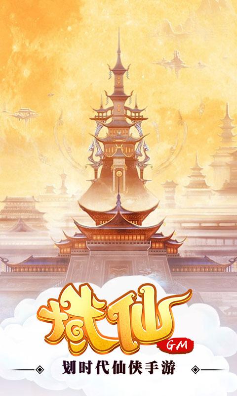 域仙GM版游戏截图1