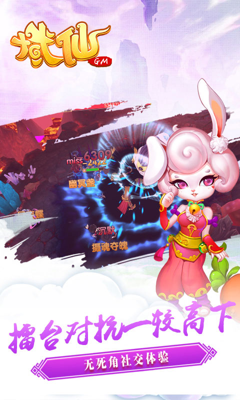 域仙GM版游戏截图5