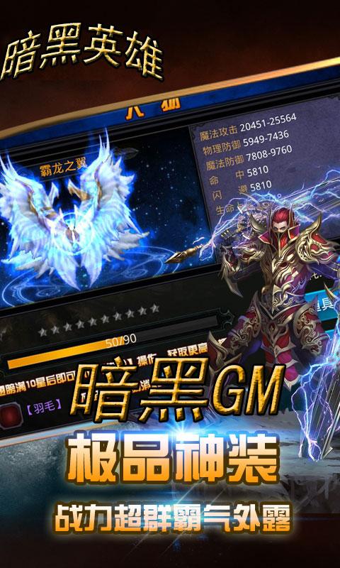 暗黑GM版游戏截图3