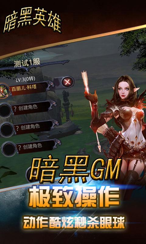 暗黑GM版游戏截图5