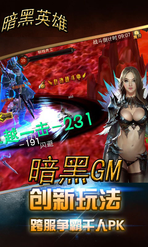 暗黑GM版游戏截图1