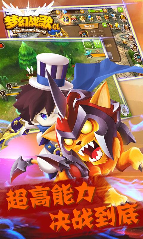梦幻战歌GM版游戏截图4