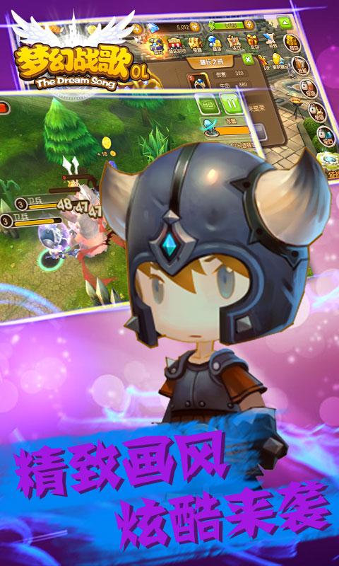 梦幻战歌(GM版)游戏截图3