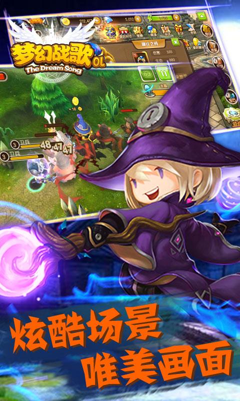 梦幻战歌GM版游戏截图1