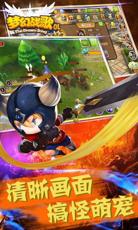 梦幻战歌GM版游戏截图5