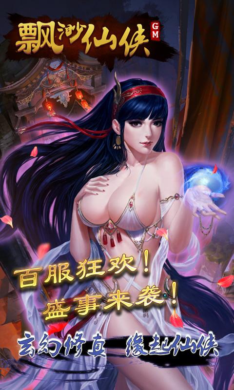 缥缈仙侠GM版游戏截图5