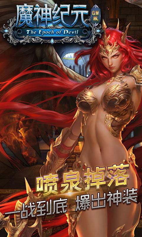 魔神纪元GM版游戏截图4
