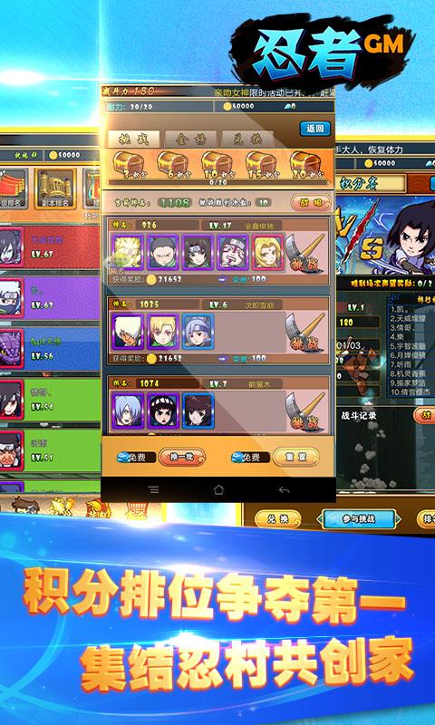 忍者GM版游戏截图2