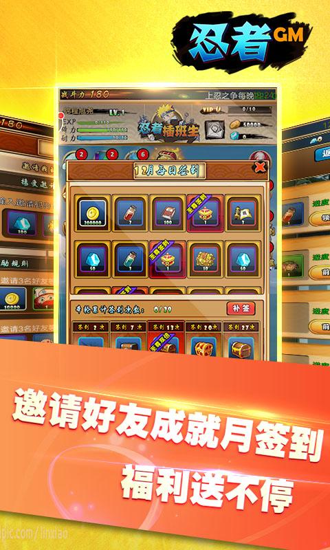 忍者GM版游戏截图4