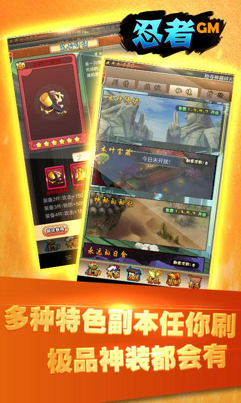 忍者GM版游戏截图1