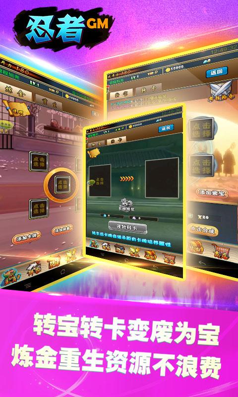 忍者GM版游戏截图5