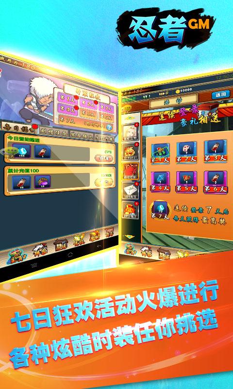 忍者GM版游戏截图3