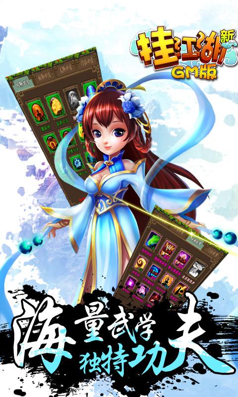 挂机江湖GM版游戏截图5