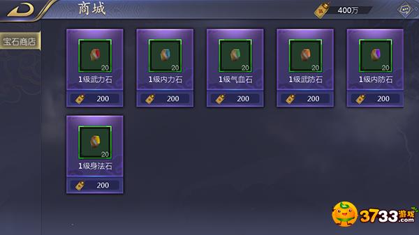 《古龙群侠传2》宝石合成系统介绍_如何合成宝石