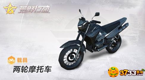 荒野行动pc版摩托车不能骑怎么办_摩托车不能骑解决办法