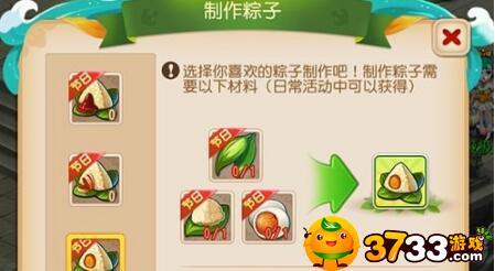 梦幻西游手游八宝粽盒怎么获得_八宝粽盒玩法攻略