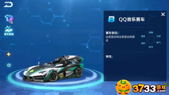 QQ飞车手游极速之音怎么样_极速之音属性详解
