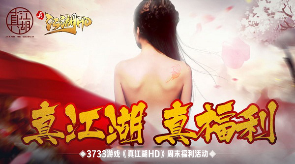 3733游戏《真江湖HD》周末活动 超级大礼包大放送