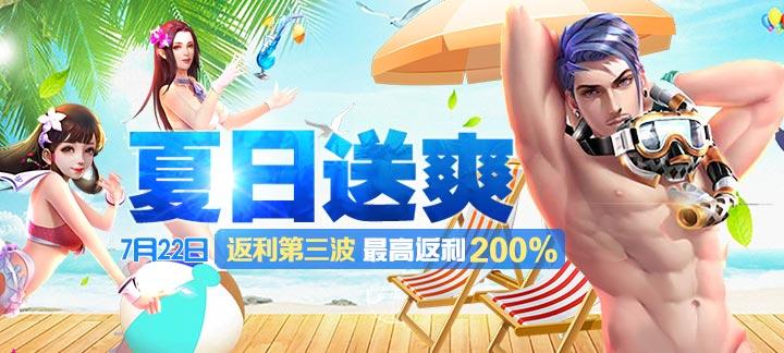 3733游戏夏日狂欢活动第三弹:超高返利等你来拿!