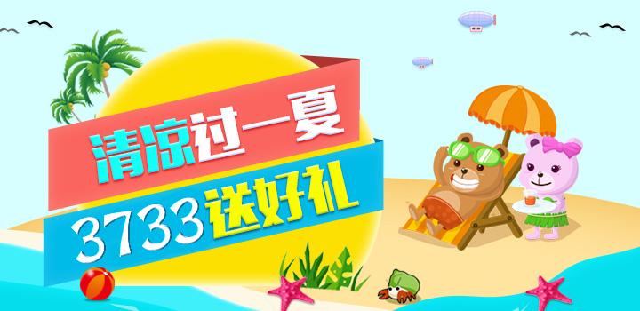 3733游戏夏日活动第四弹:送元宝、送vip、送王者皮肤!