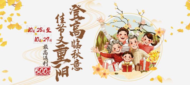 3733金秋重阳节活动:200%充值返利+豪华大礼包等你来领!