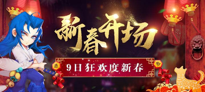 3733情人&春节活动正式开启:超高充值返利,丰厚礼包豪华福利庆新春!