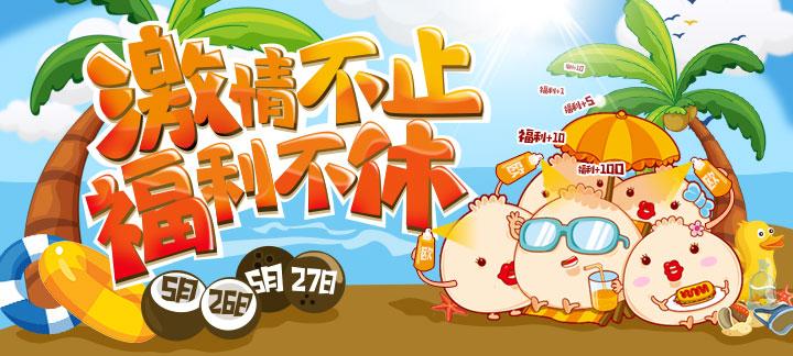 3733游戏月末超级返利:超高充值返利+夏日礼包