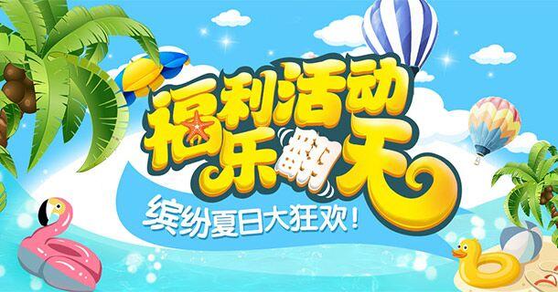 3733游戏夏日福利:超高充值返利,豪华大礼包助你精彩一夏!
