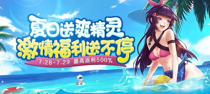 3733游戏『周末活动合集』(活动时间7月27日~7月29日)