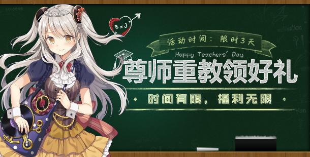 3733游戲『教師節活動合集』(活動時間9月7日~9月10日)