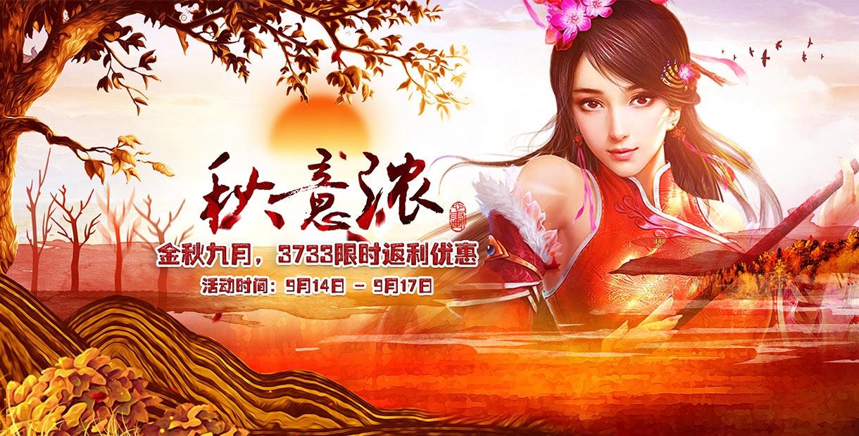 3733游戲『周末活動合集』(活動時間9月14日~9月17日)
