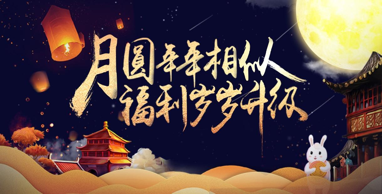 3733游戲『中秋活動合集』(活動時間9月21日~9月24日)