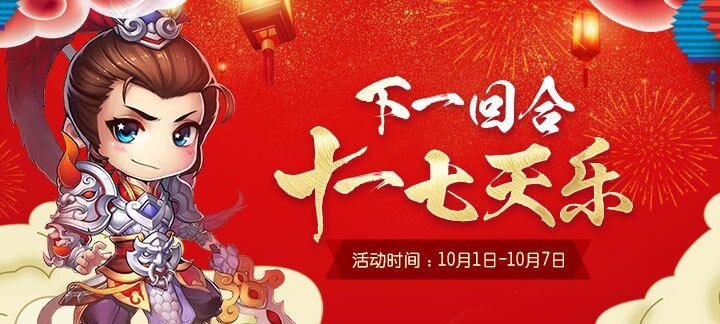 3733游戲『十一七天樂』(活動時間9月28日~10月8日)